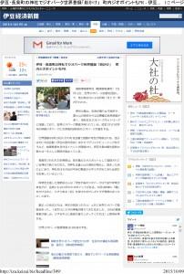 伊豆経済新聞150915