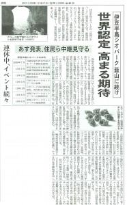 日経新聞150918