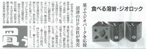 旬刊旅行新聞151111