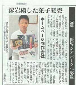 東京新聞150922
