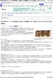 読売新聞150916-1