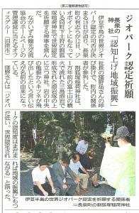 静岡新聞150912
