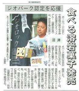 静岡新聞150919