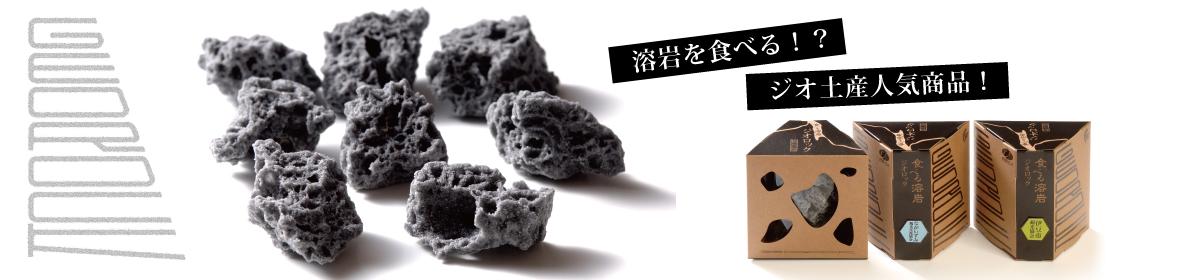 食べる溶岩 ジオロック 最新ニュース