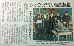 静岡新聞160401
